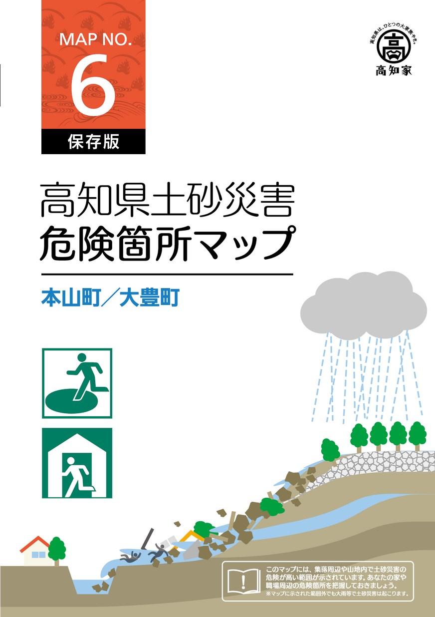 高知県土砂災害危険箇所マップ