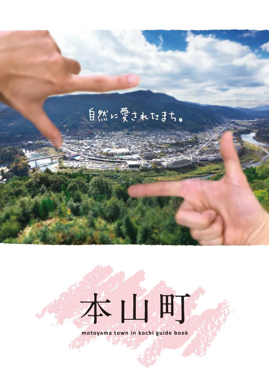 本山町観光パンフレット