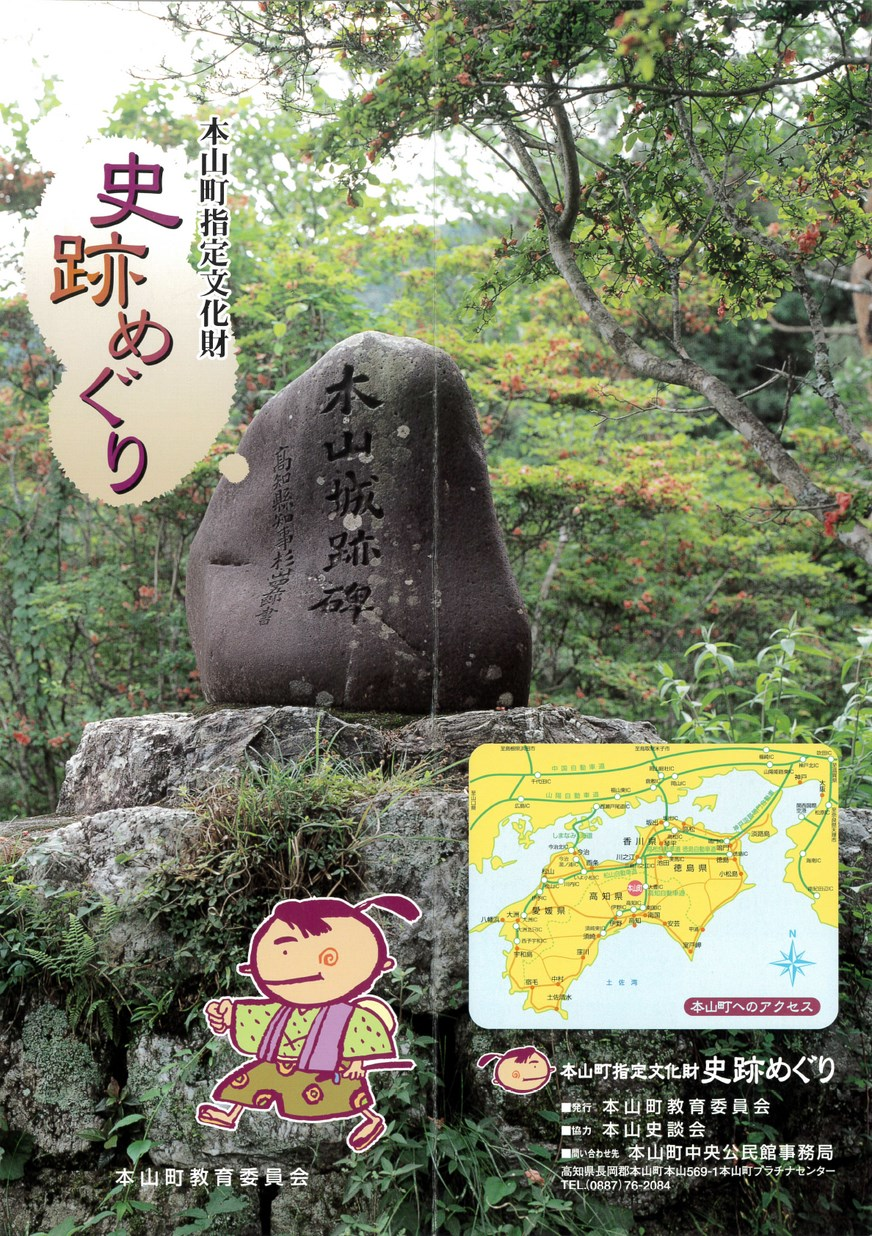 本山町指定文化財 史跡めぐり