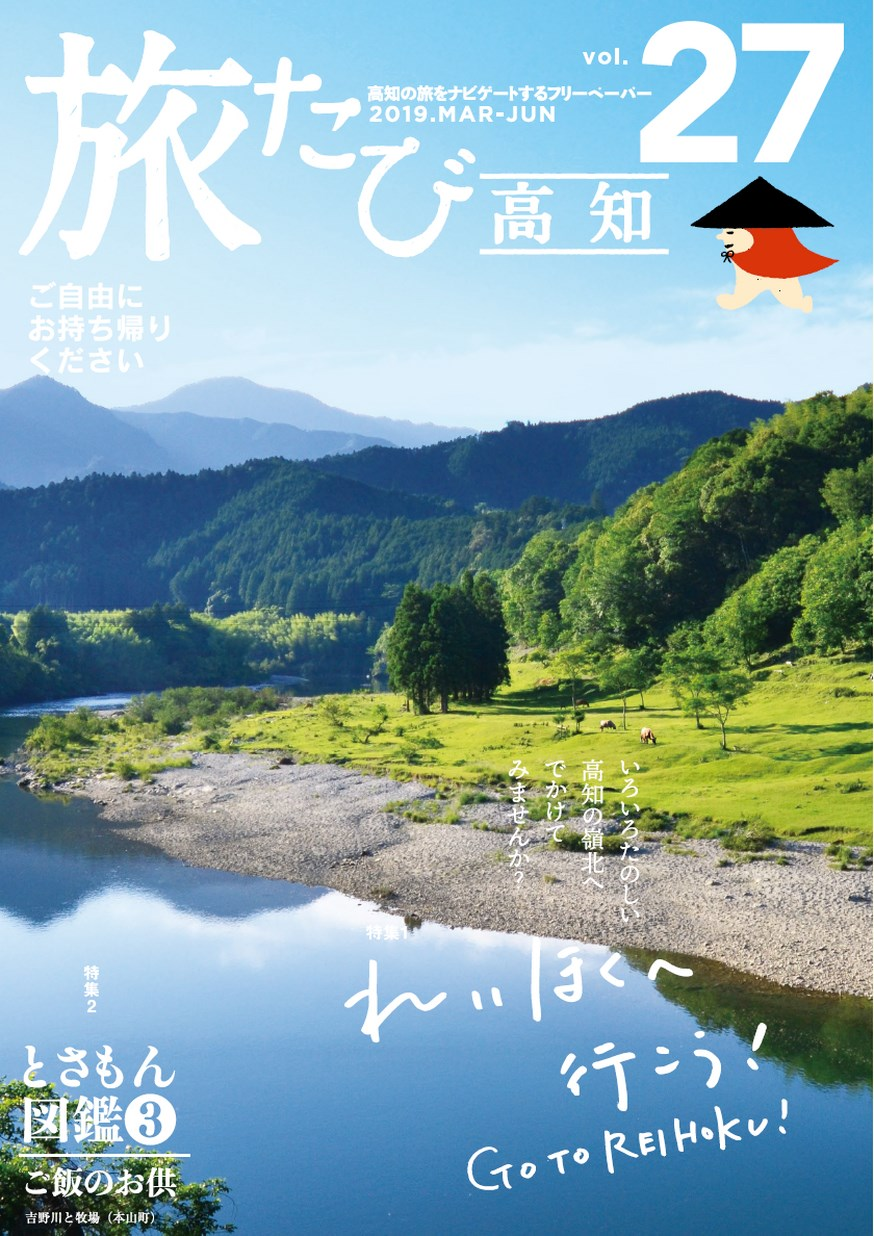 旅たび高知Vol.27