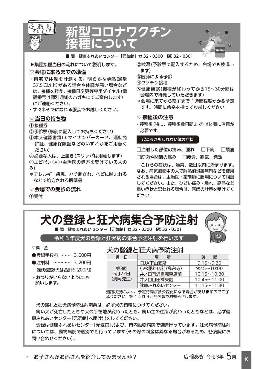 広報あき5月号