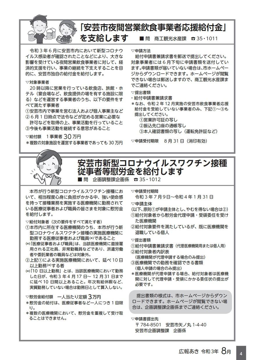 広報あき8月号