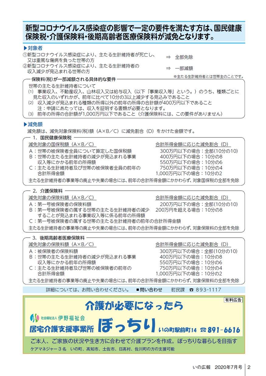広報広報いの7月号