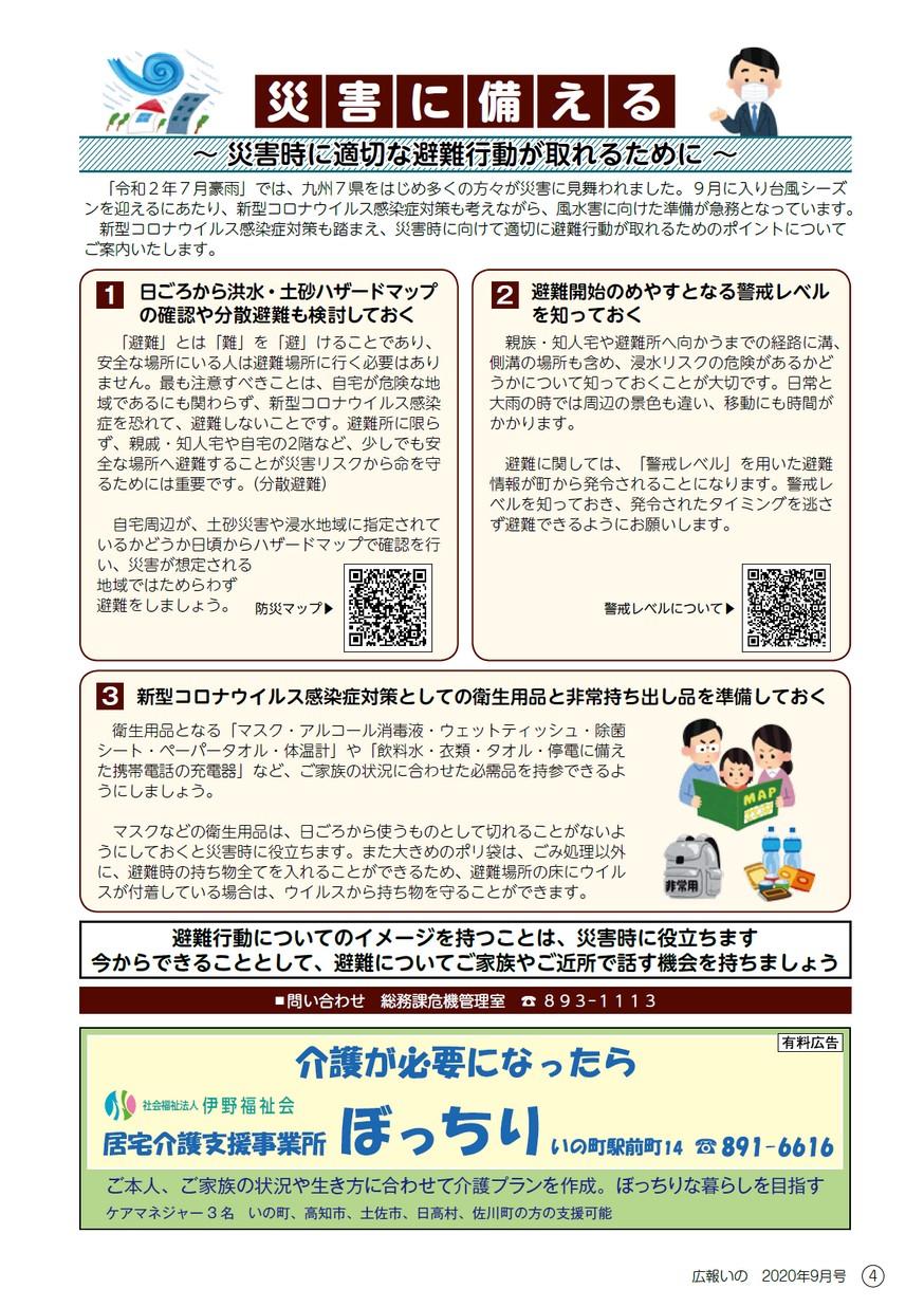 広報いの9月号