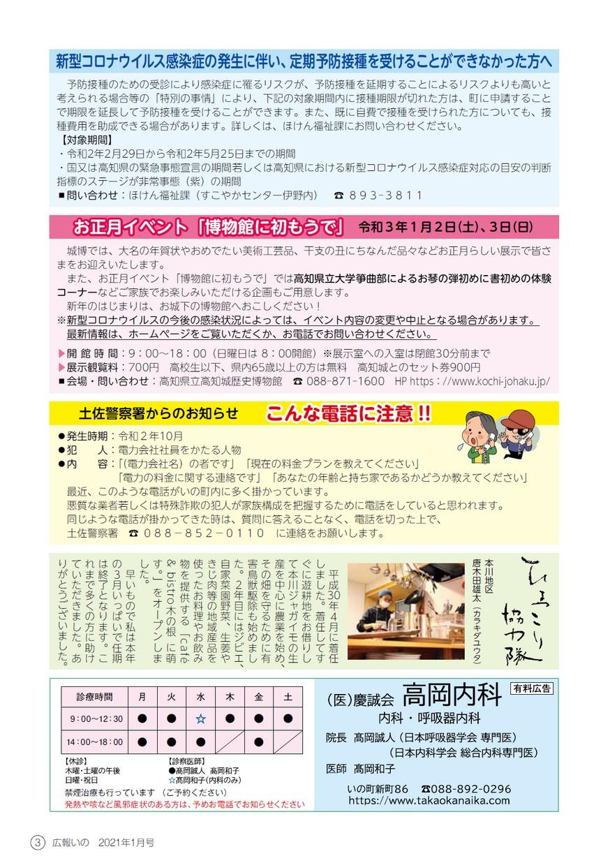 広報いの1月号