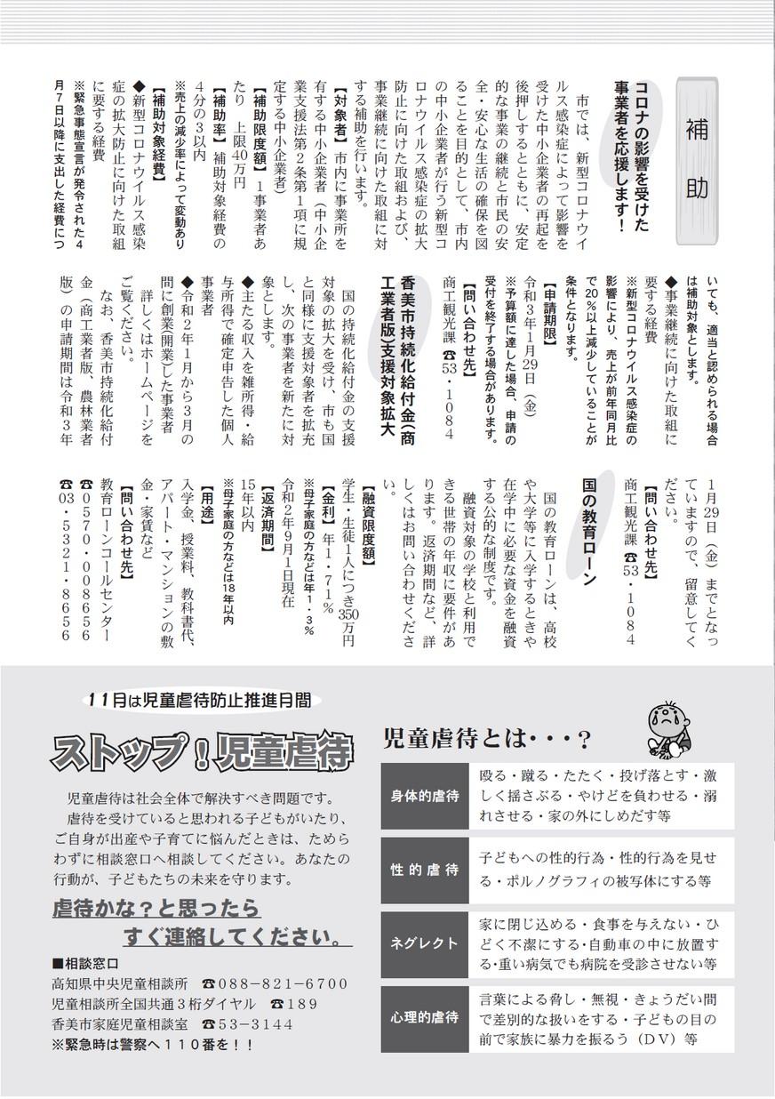 広報Kami11月号