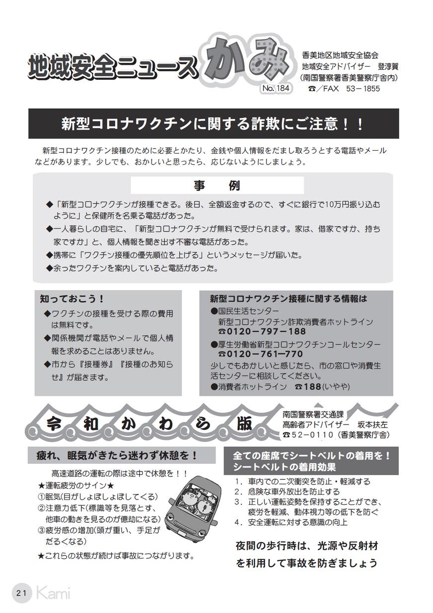 広報Kami7月号
