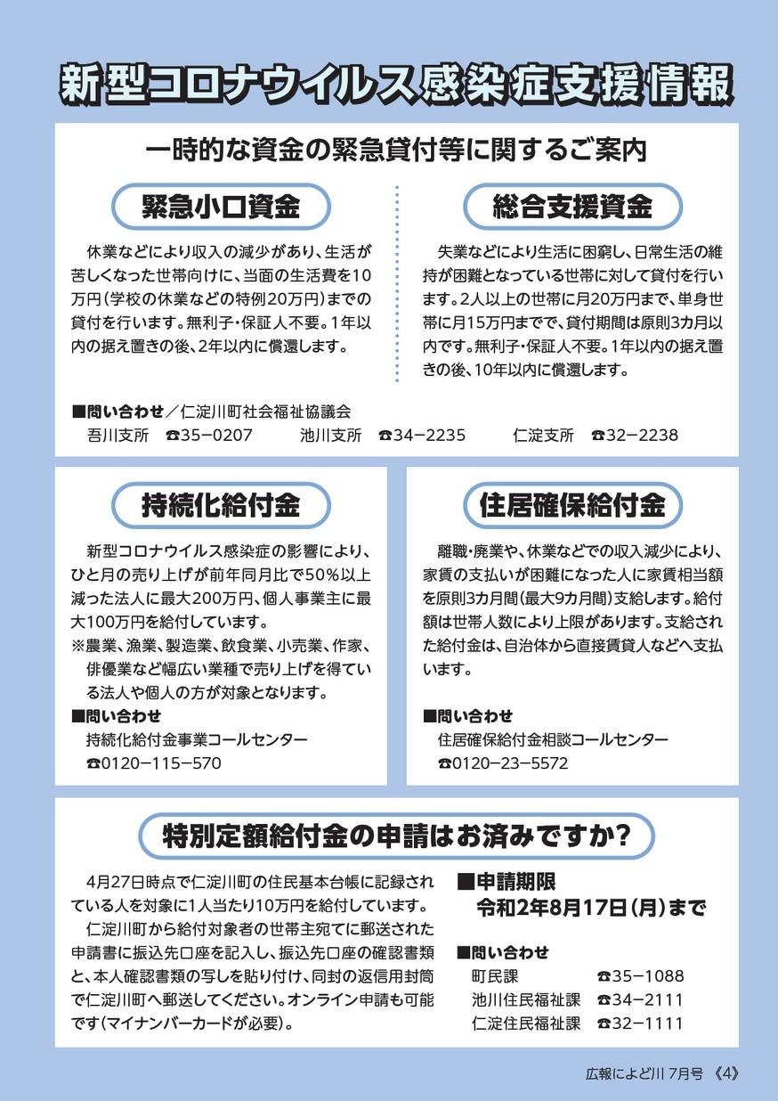 広報によど川7月号