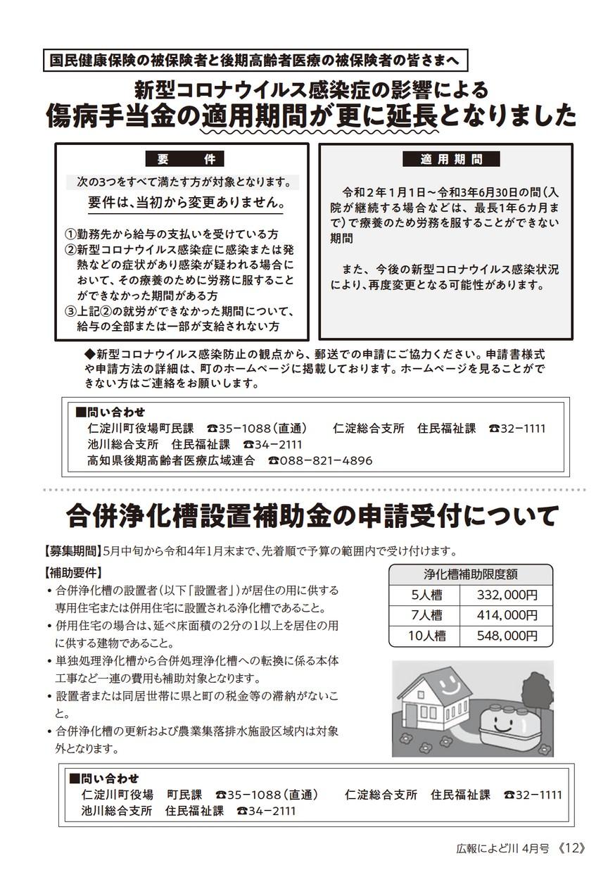 広報によど川4月号
