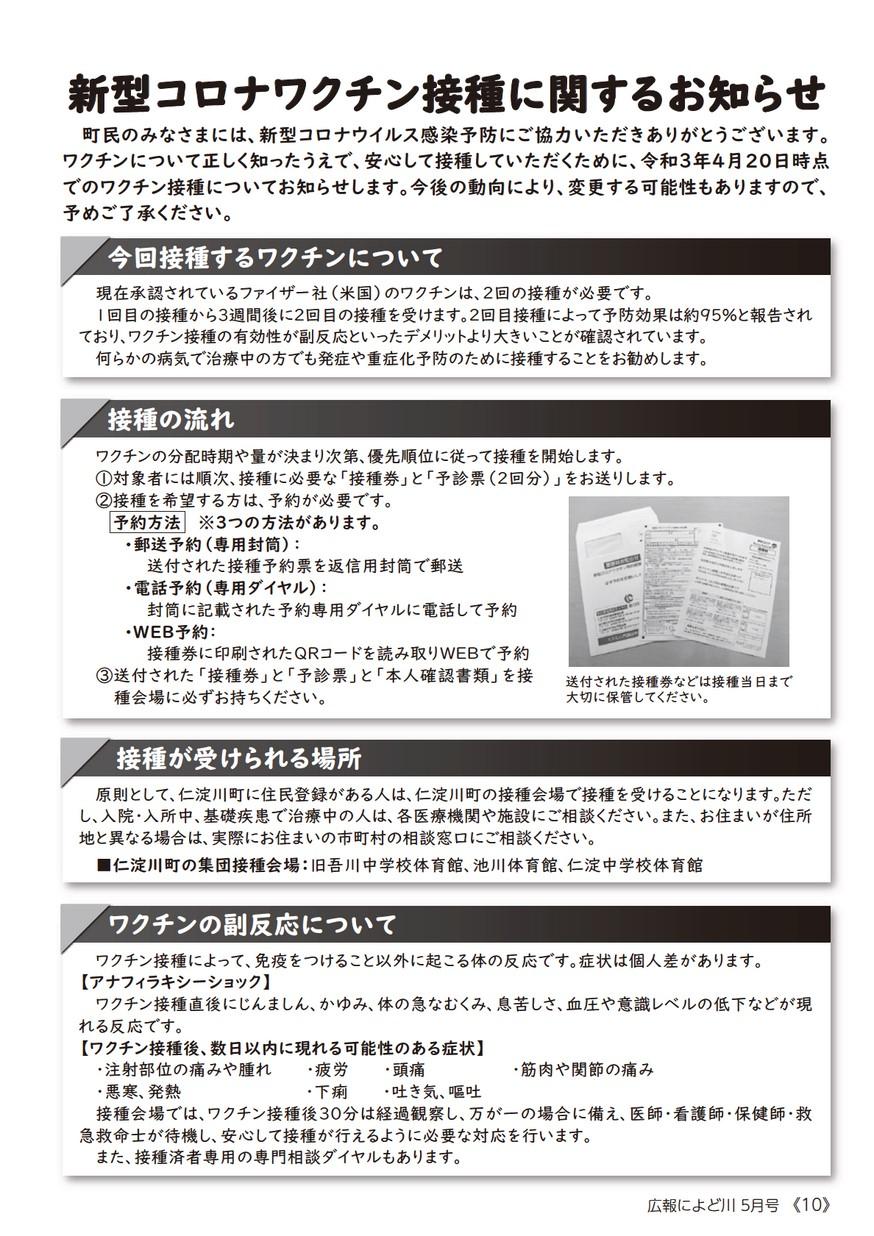 広報によど川5月号
