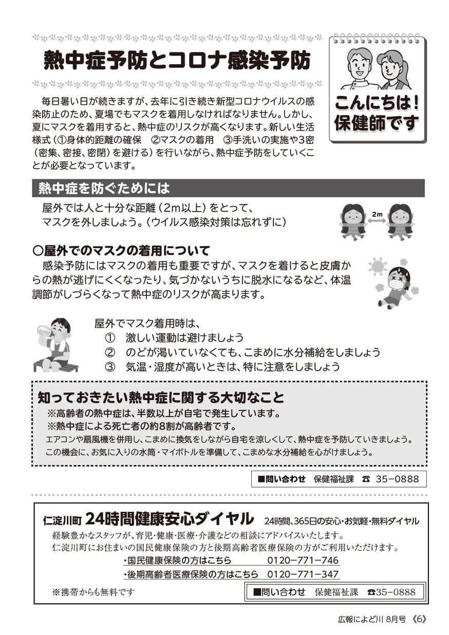 広報によど川8月号