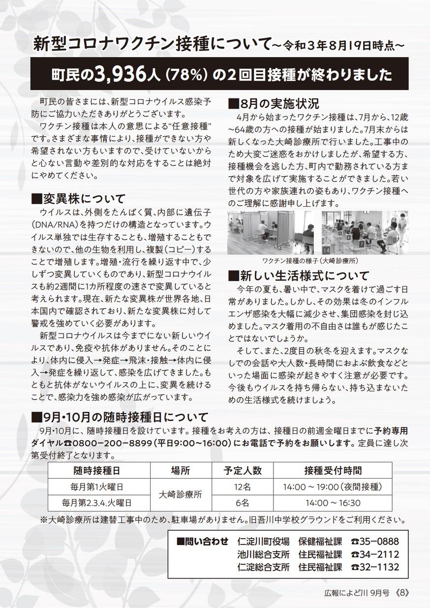 広報によど川9月号