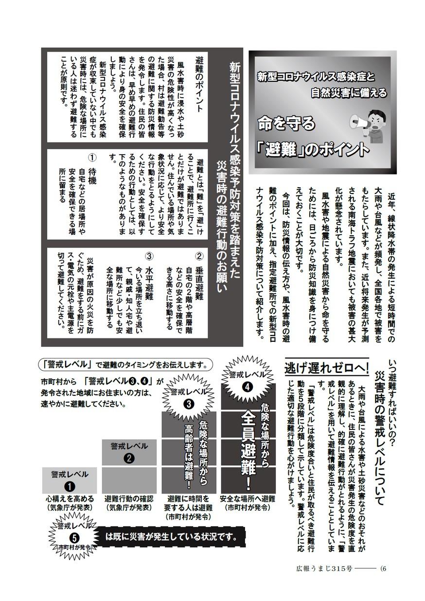 広報うまじ10月号