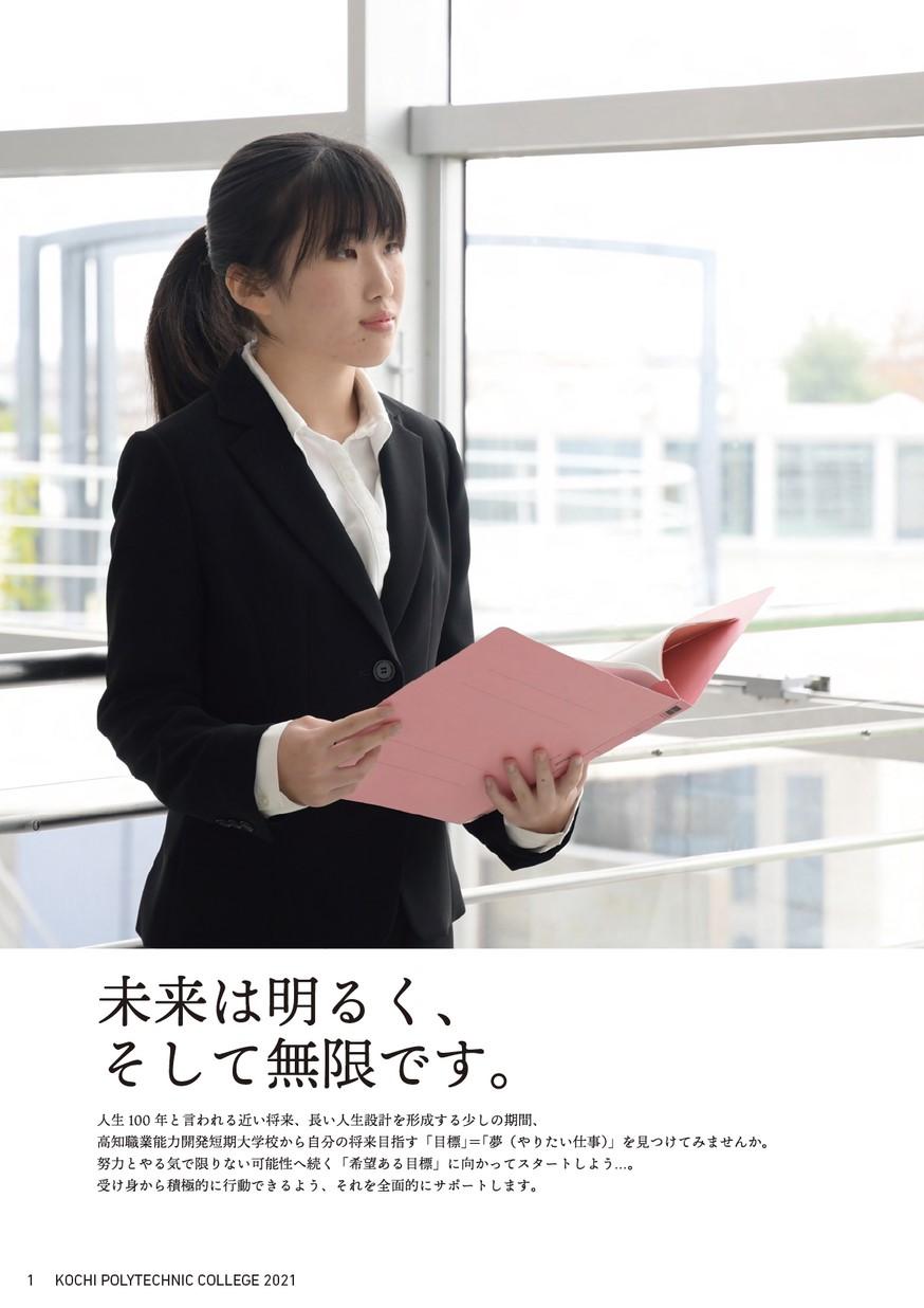 校 開発 高知 大学 職業 能力 短期 静岡県/静岡県立工科短期大学校について